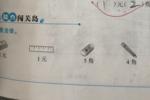 一支铅笔8元,老师打了错号,教育专家:教条!角和元都正确