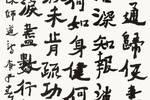 中国佛像印研究中心常务理事、三息书法作品欣赏