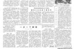 鼓足干勁 加緊備耕 爭取糧棉豐收 1962年3月3日《人民日報》