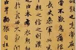 《出師表》全卷,楷、行、草,繁花似錦