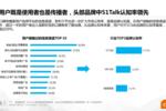 央视市场研究发布在线英语一对一用户研究报告,51Talk授课量突破1亿节