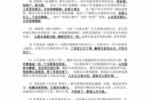 【中考必背】初中语文知识点总结(二)
