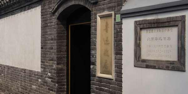 直播预告 | 云游名人故居第五站即将启程:鲁迅博物馆