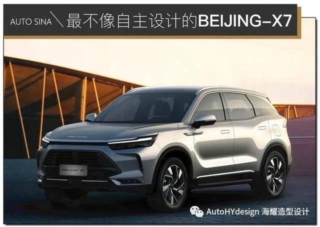 揭开秘密!大部分都很美。北京——X7让世界惊艳。设计代码(海药设计共享)