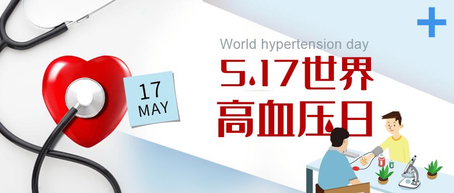 【世界高血压日】高血压,是如何一步步毁掉一个人?