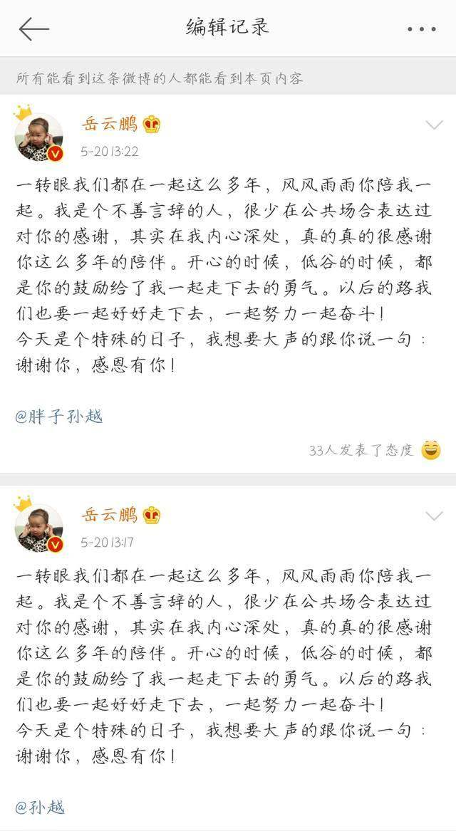 岳云鹏520发文表白孙越 老婆打问号 搭档机智化解
