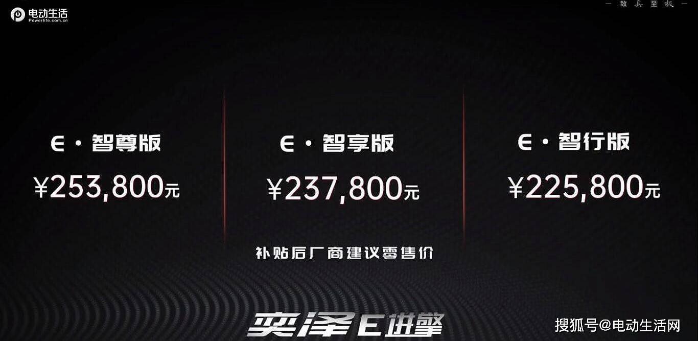 补贴后一汽丰田宇泽IZOA E 22.58万上市发动机