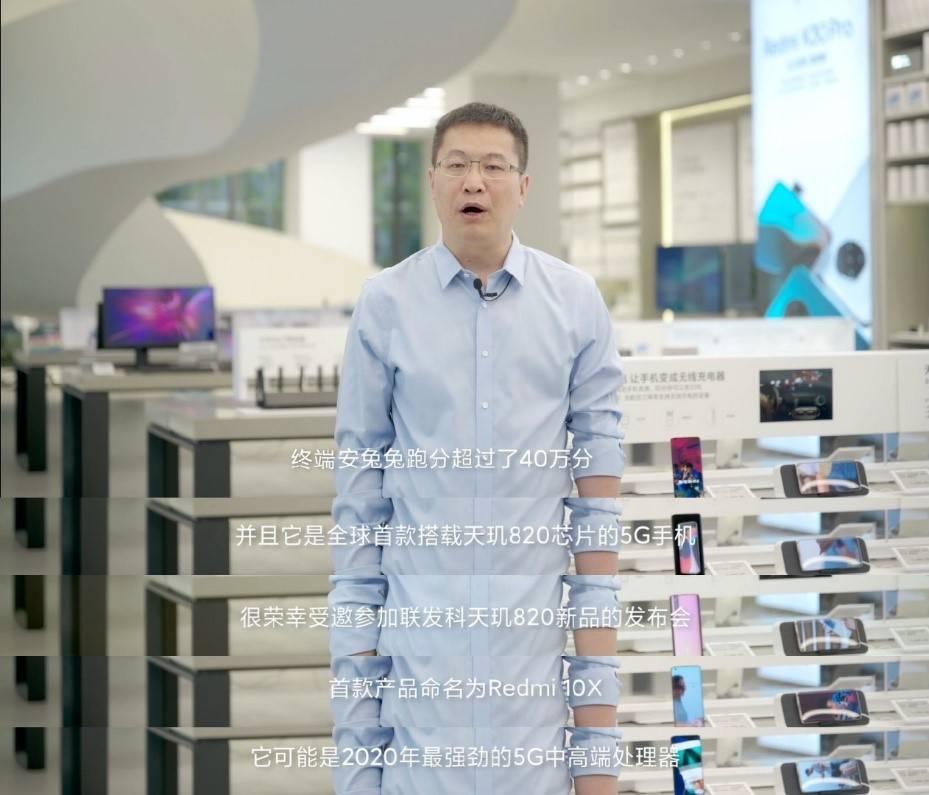 Redmi 10X首⊙发联发科天玑820,续写Note 8 Pro 全球3000万