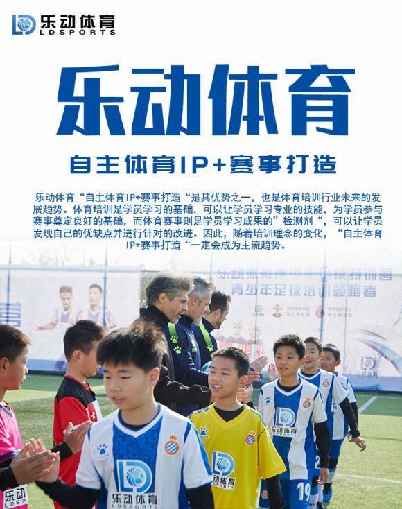 乐动体育展开合作,提供优质渠道,助推职业化道路的发展