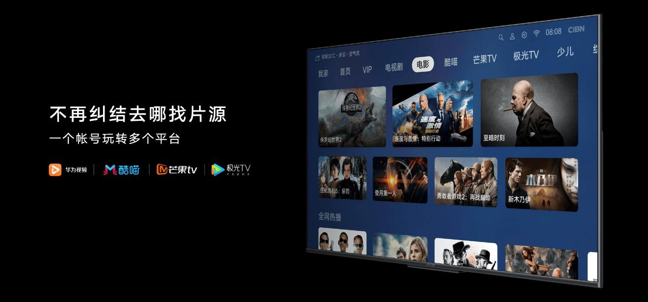 荣耀智慧屏X1系列发布,配备鸿鹄818仅售2299元