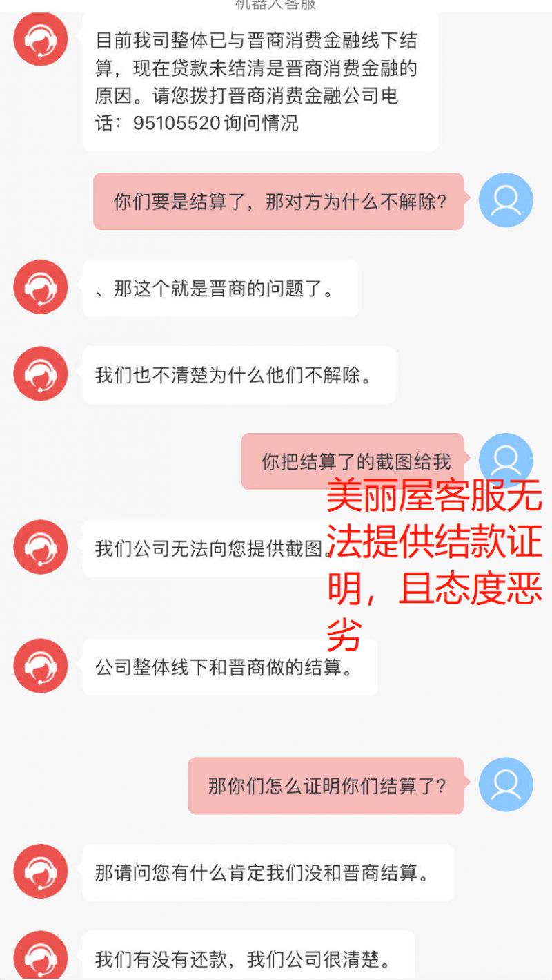 """再踩雷租房分期?晉商消金因合作方""""美麗屋""""遭投訴"""