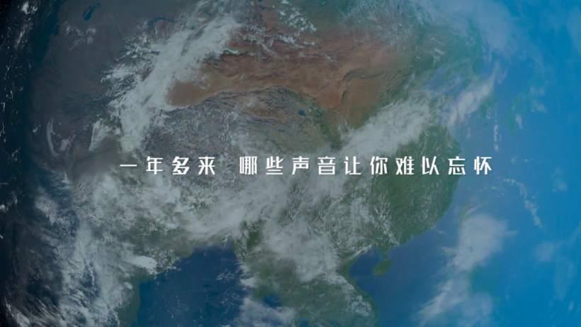 听!中国同期声