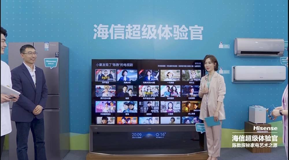 艺术体验官陈数:在海信遇见理想电视-家电圈