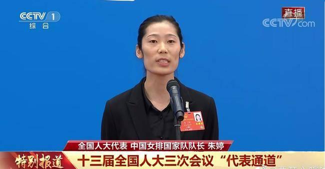 """人民网:朱婷是祖国的""""小棉袄"""" 这16个字刷屏"""