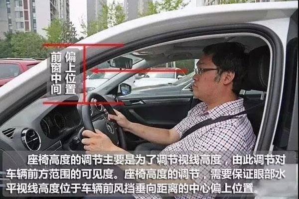 教练车座椅调节图解,驾校车座椅按哪里调