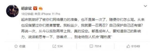 胡彦斌隔空喊话郑爽 就搞不定上海男人一事再做回怼
