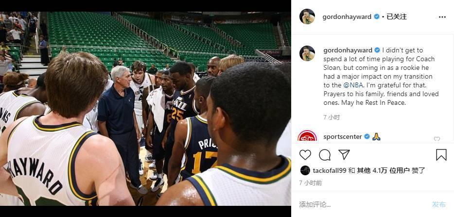 海沃德发文悼念斯隆:帮助新秀时的我适应NBA