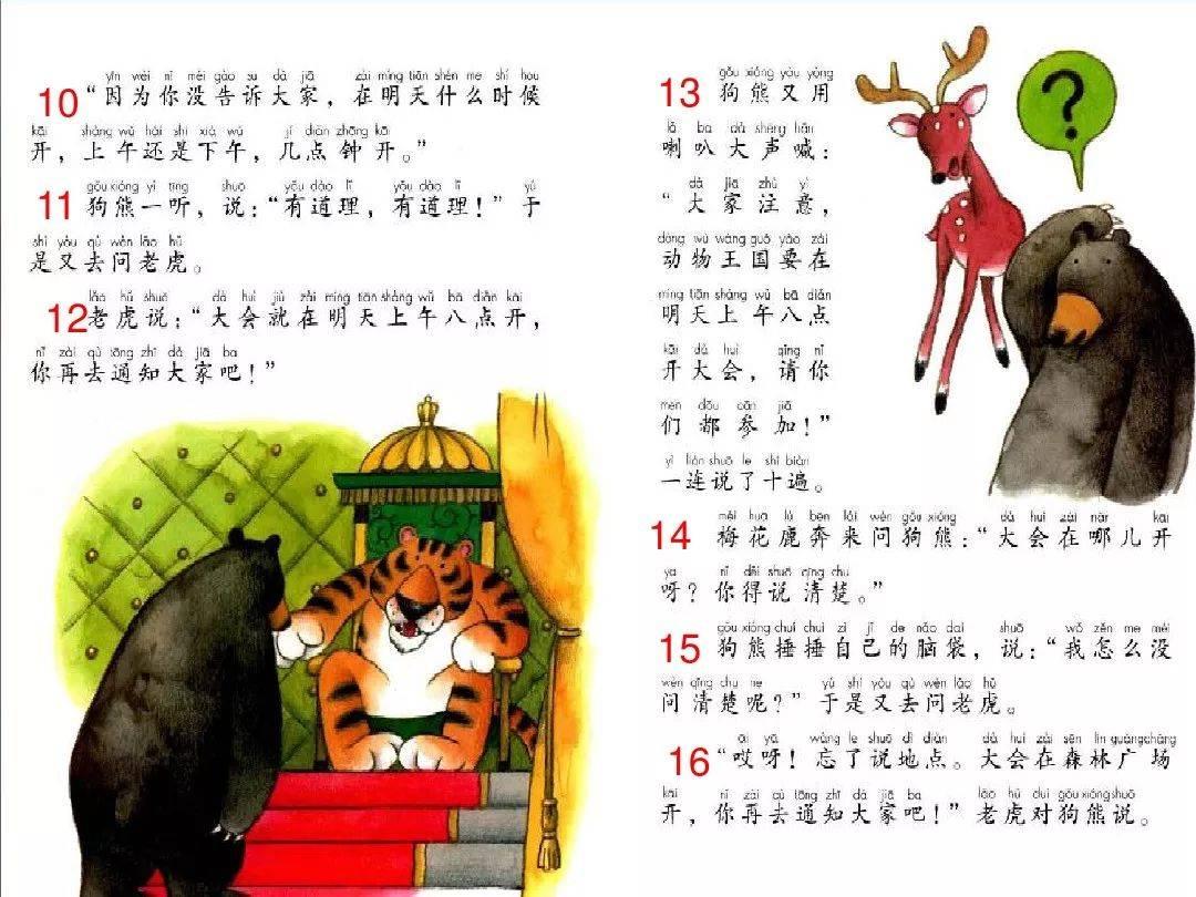 适应的近义词_部编版一年级下册第17课《动物王国开大会》知识点+图文讲解_通知