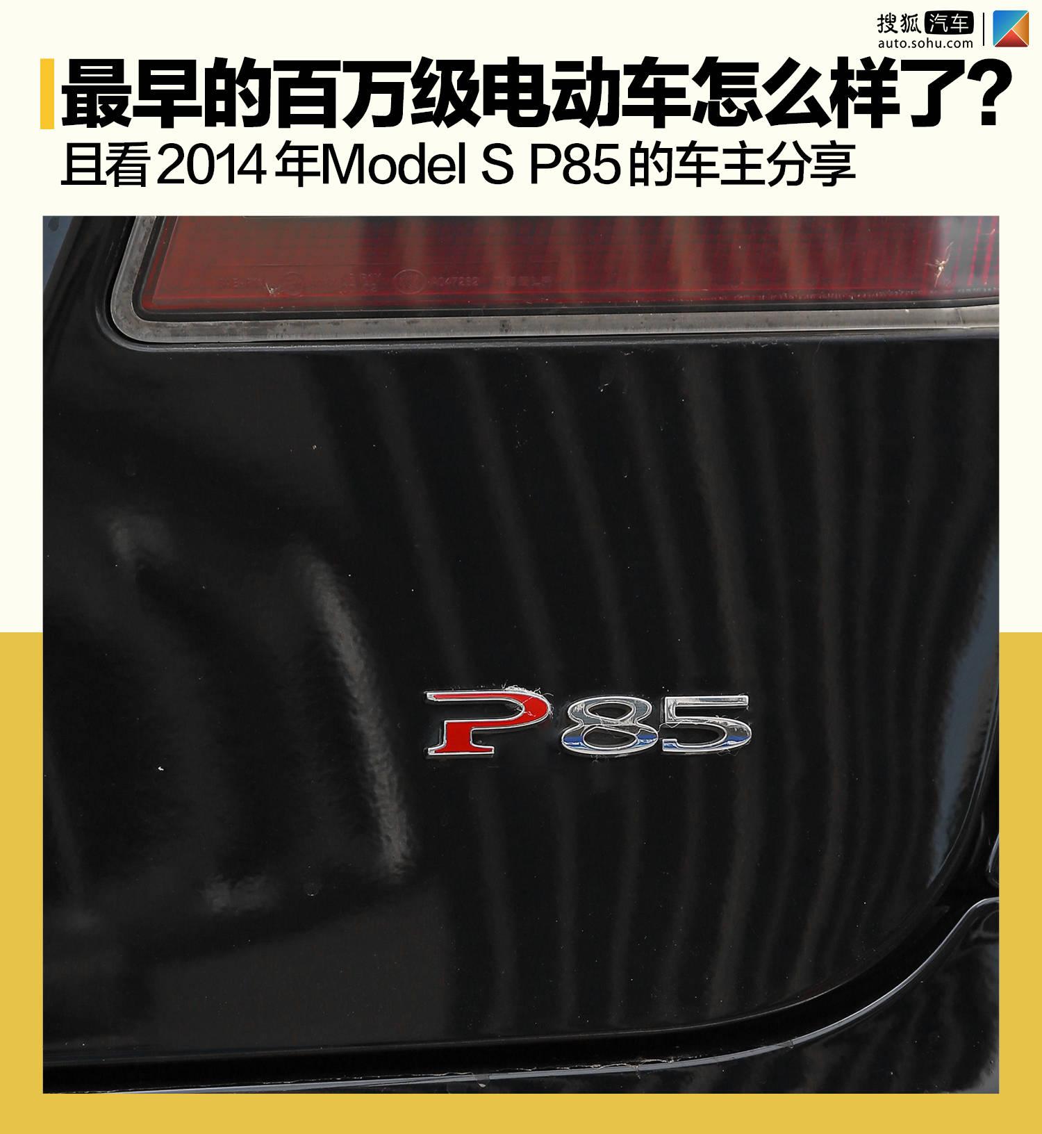 最早的百万级电动车怎么样了? 且看2014年Model S P85的车主分享