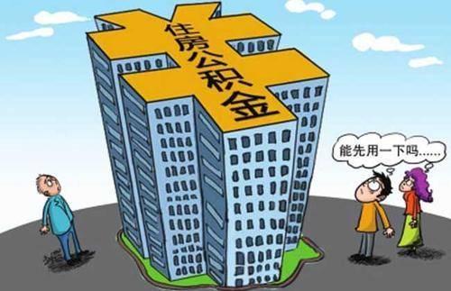公积金贷款买房为何地产开发商不愿意接待,原来是动了这个利益