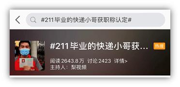 211毕业的快递小哥获职称认定 教育上的过剩产能?