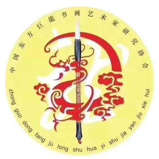 中国东方巨龍书画艺术家研究协会通告