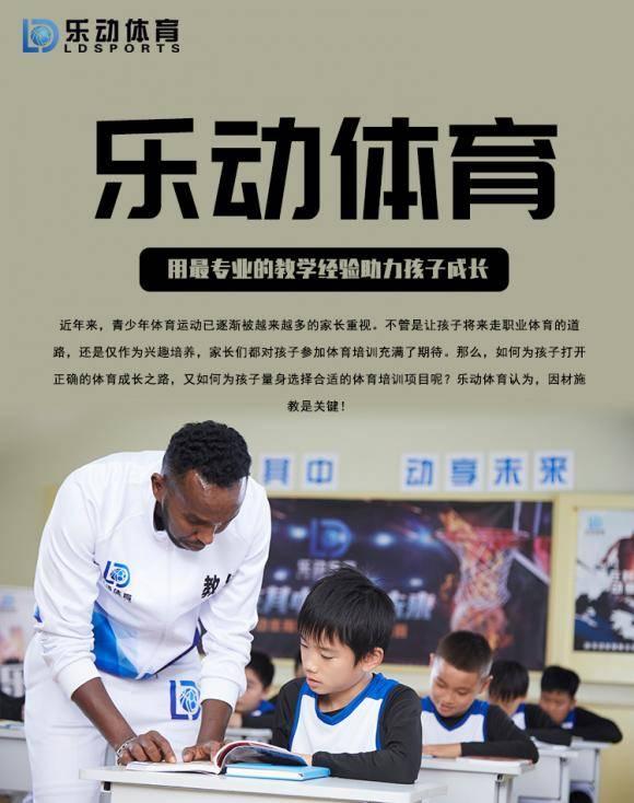 因材施教才是关键,乐动体育用最专业的教学经验助力孩子成长