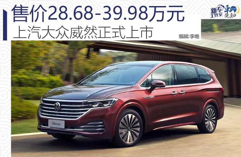 上汽大众原厂上市价格为2868-3998万元