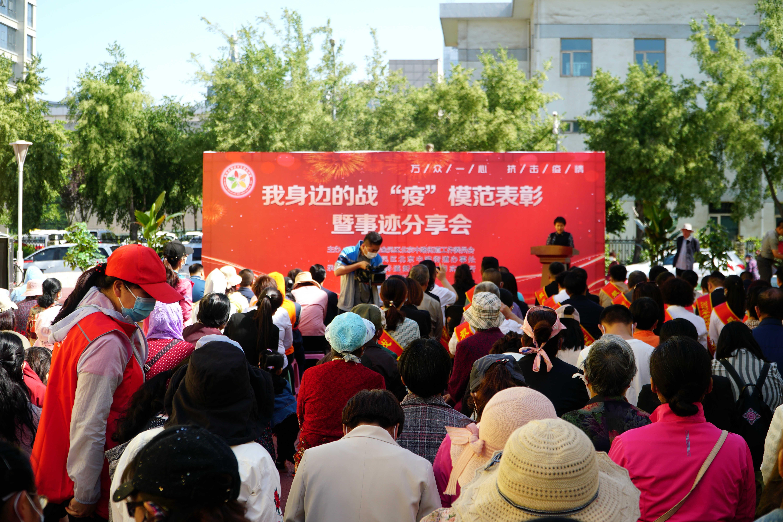"""金凤区北京中路街道: 表彰战""""疫""""模范 树立奋进力量"""