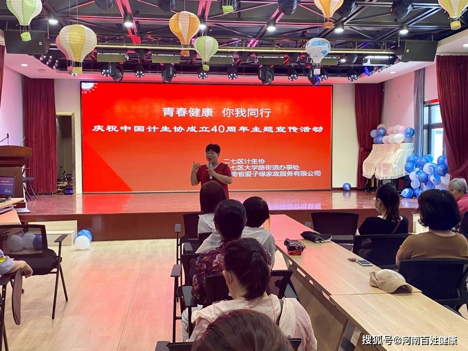 郑州市二七区大学路街道开展庆祝中国计生协成立40周年主题宣传活动