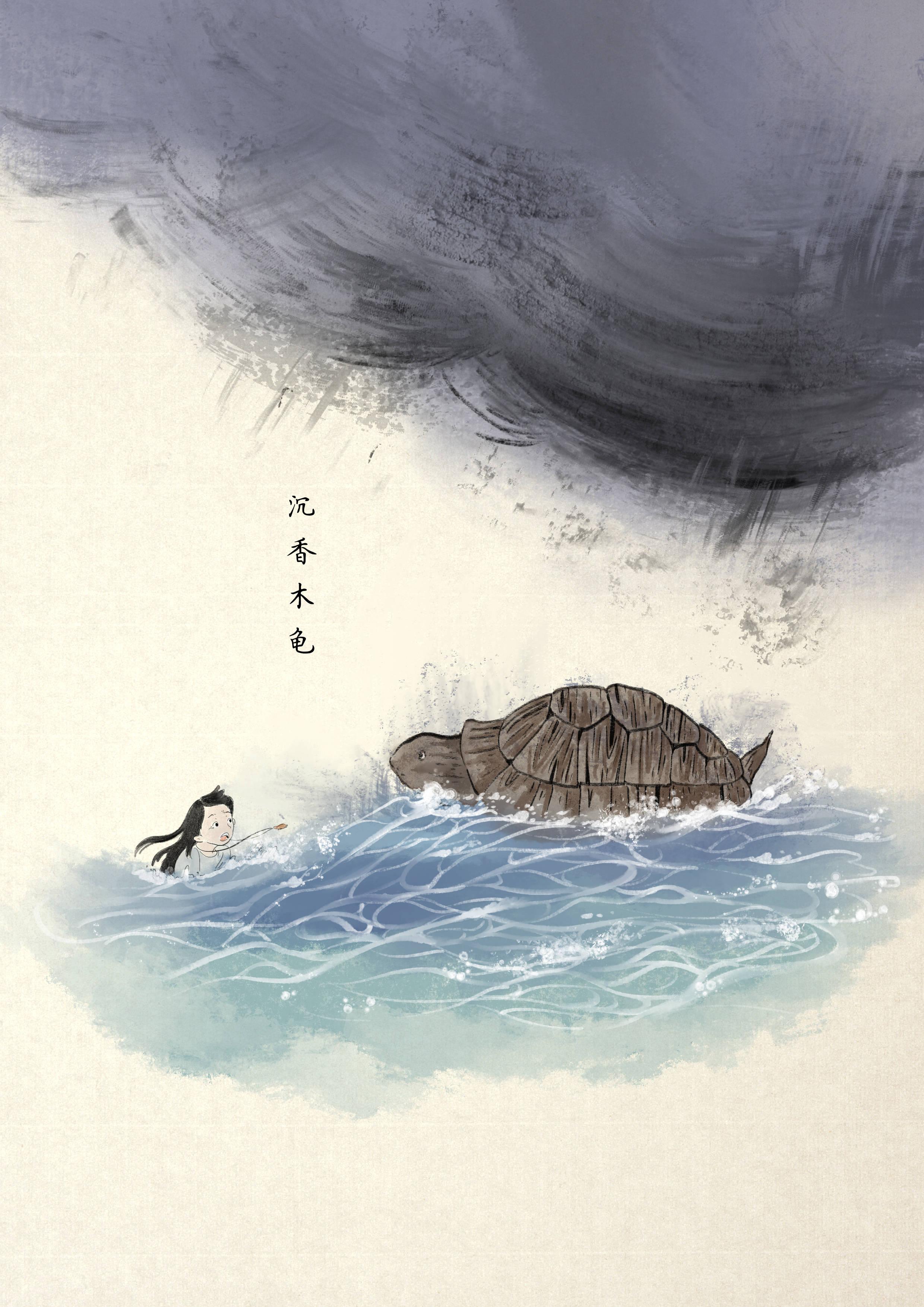 龟仙传|沉香木龟