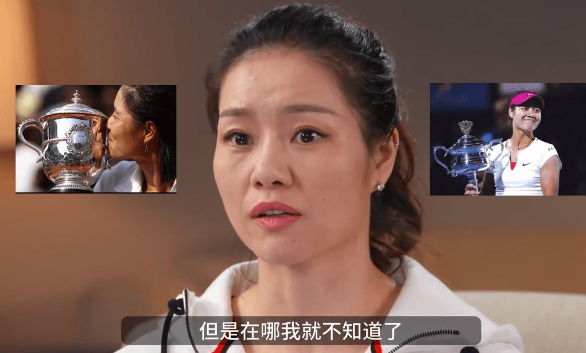 中国网坛天后自曝猛料:孩子不知道我是谁,大满贯奖杯扔哪里忘了