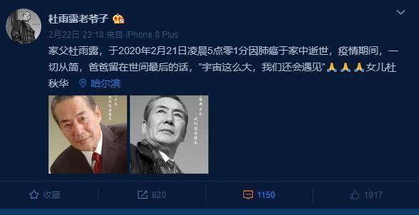杜雨露话剧出身,56岁时因《雍正王朝》被人熟知,79岁因肺癌去世