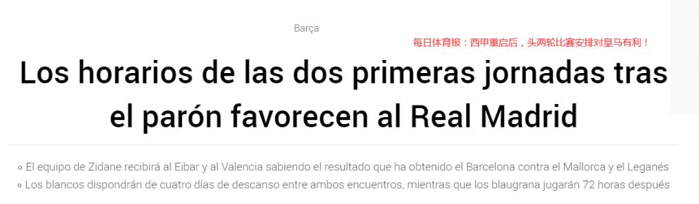 巴萨罗那喉舌不满意西甲赛程分配:皇家马德里又贪便宜,比巴萨罗那多歇息一天!