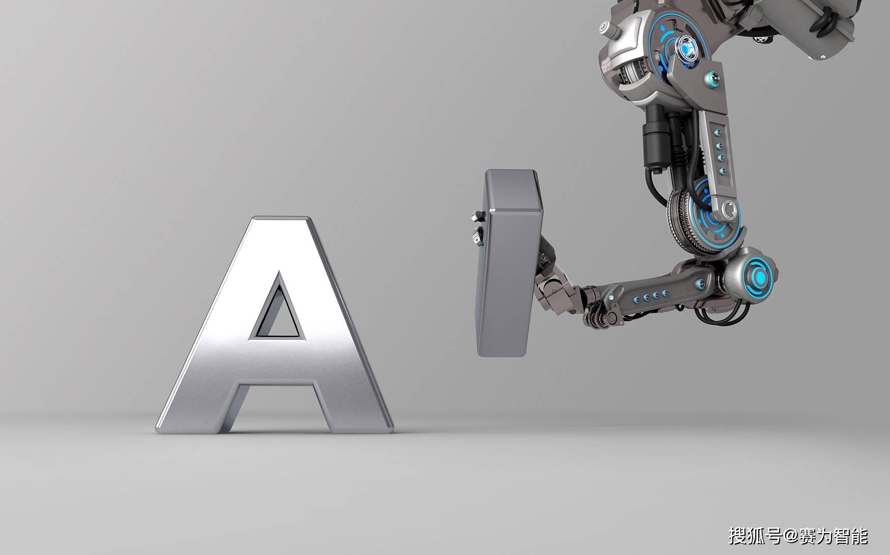 赛为智能八大产品平台入选全国首个新基建技术产品服务目录