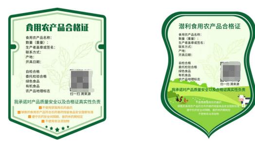 食用农产品合格证样例