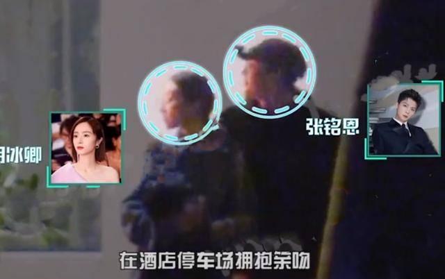胡冰卿@却与胡冰卿双双否认恋情,遭网友调侃张铭恩承认去年与徐璐分手