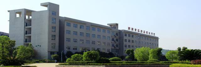湖南食品药品职业学院2020年度招生规定