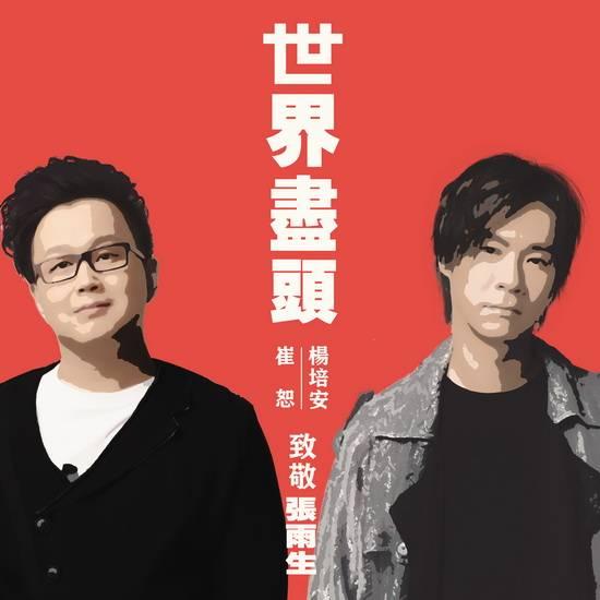 崔恕杨培安纪念张雨生特别歌曲上线 版税收入将交给张家