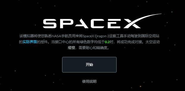 在线SPACEX-ISS对接模拟器被推出,