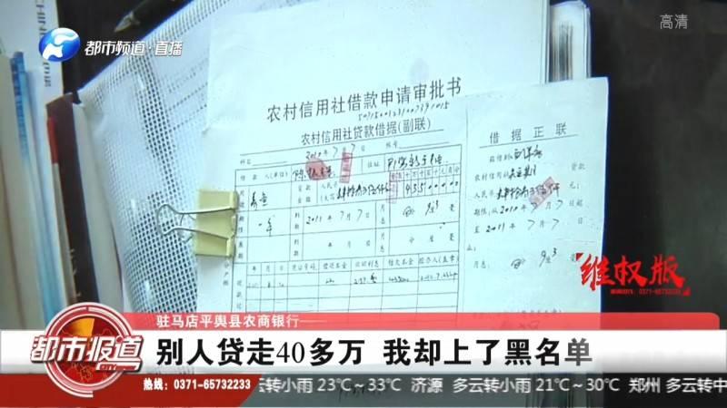 驻马店平舆县农商银行:别人贷走40多万,我却上了黑名单