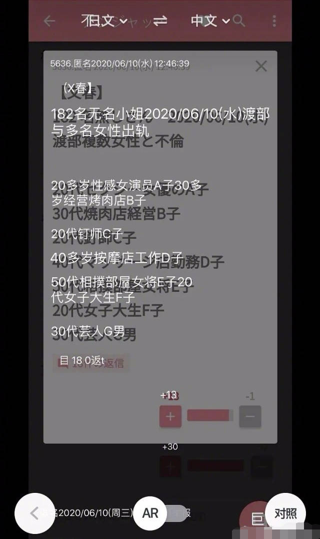 原创 佐佐木希老公有多渣?日媒曝出轨182人,其中还有男性及50岁妇女