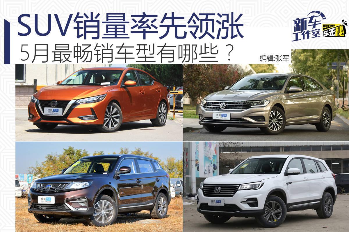 SUV销量率先领涨 5月最畅销车型有哪些?