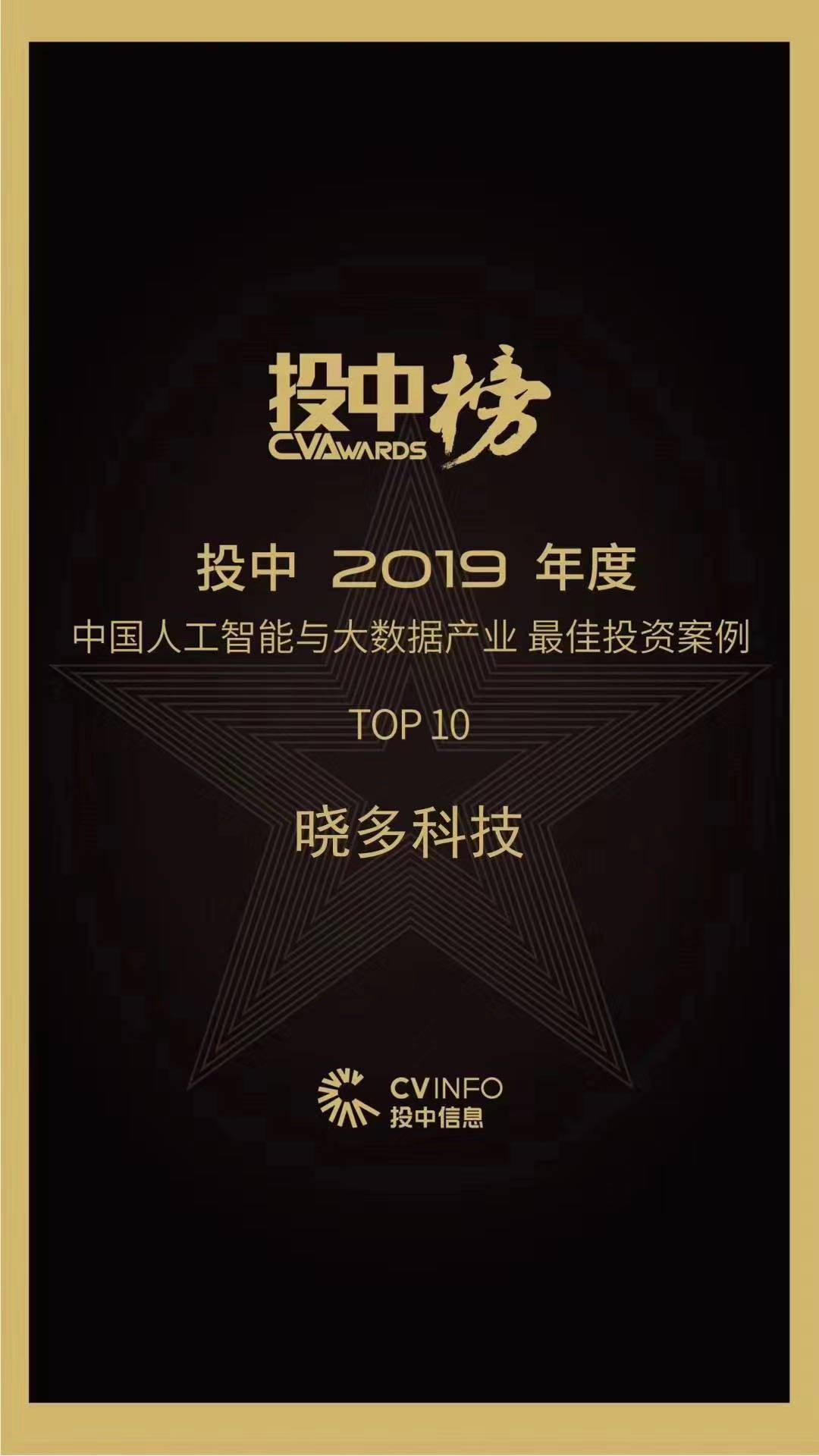 """红魔游戏手机-ITMI社区-晓多科技获评投中""""2019年度中国人工智能与大数据财产最佳投资案例TOP10""""(1)"""