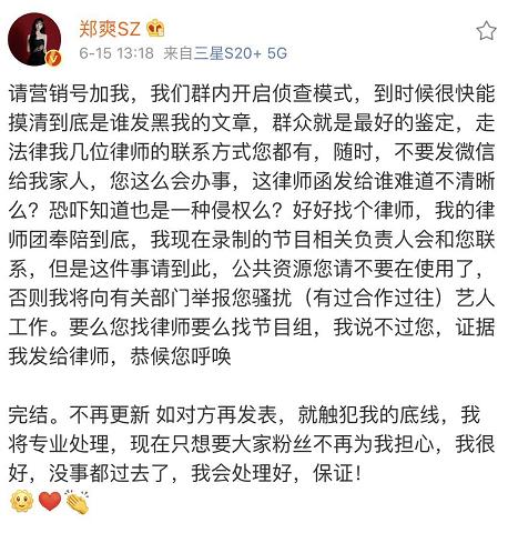 郑爽再就与前商务团队事件发文