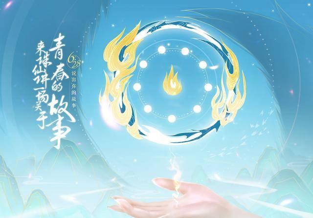 诛仙官网悬念站悄然上线完美世界游戏又有大动作?