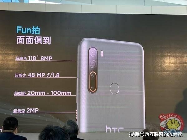 vivo手机-ITMI社区-4539元!HTC推出第一款5G产物,高通骁龙765G+后置指纹辨认(4)