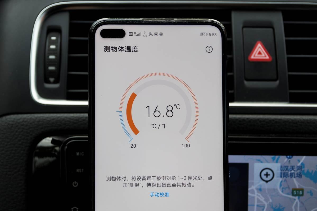 vivo手机-ITMI社区-光彩Play4 Pro 红外测温版是噱头还是实用?一文告诉你(5)