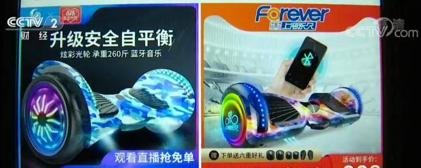 中消协发布消费警示电动平衡车不是儿童玩具