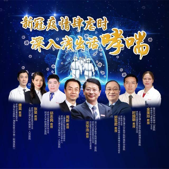 直播|上海市医学会呼吸专科分会哮喘学组:新冠疫情肆虐时,深入浅出话哮喘